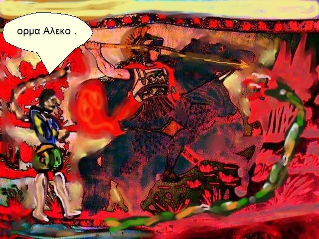 επιζωγραφισμενη μπαντα κρεββατιου με τον Μεγα  Αλεξανδρο  [ τον Καραγκιοζη και τον κατηραμενο οφι ]